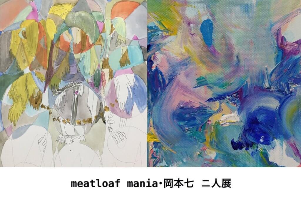 meatloaf mania・岡本七 二人展 south