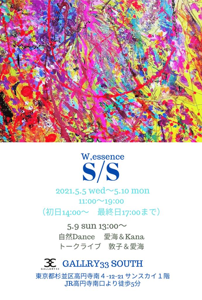 W,essence SS south